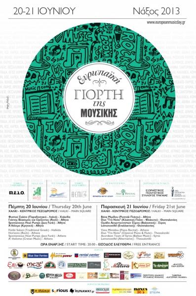 EMD naxos poster
