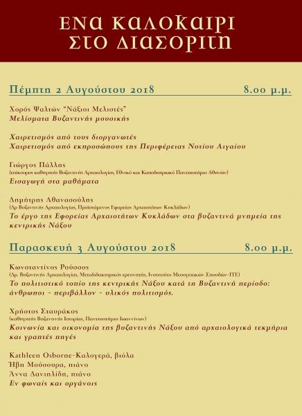 2018-8-2 Συνέδριο πρόγραμμα2
