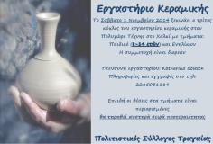 keramiki3