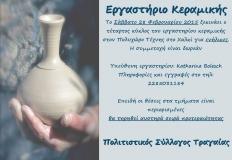 keramiki4