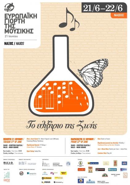 αφίσα γιορτη μουσικής 2012