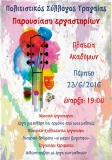αφίσα παρουσίαση εργαστηρίων 2016